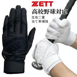 バッティンググローブ 送料無料 高校生対応 ゼット 野球 バッティンググローブ グラブ 手袋 両手用 BG578HS