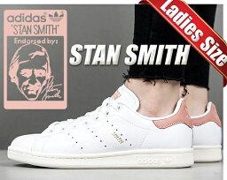 アディダス お得な割引クーポン発行中!!【送料無料 アディダス スタンスミス】adidas STAN SMITH ftwwht/ftwwht/rawpin【スニーカー レディース サイズ】