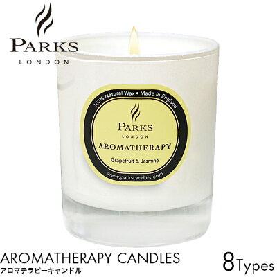 パークス [PARKS]/アロマテラピーキャンドル●AROMATHERAPY CANDLES ルームフレグランス 人気 おすすめ ランキング いい香り アロマキャンドル おしゃれ