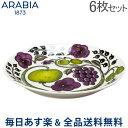 アラビア 食器 [全品送料無料] アラビア Arabia パラティッシ パープル プレート 21cm 6枚セット 皿 食器 磁器 Paratiisi Purple Plate 北欧 ギフト 贈り物