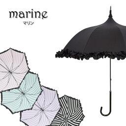 マリン 傘 レディース傘 パゴダ傘 晴雨兼用 (かさ 雨傘)   marine(マリン)【UVカット フリル かわいい おしゃれ】