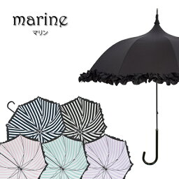 マリン 傘 レディース傘 パゴダ傘 晴雨兼用 (かさ 雨傘) | marine(マリン)【UVカット フリル かわいい おしゃれ】
