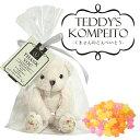 金平糖 【プチギフト】Teddy's KOMPEITO PB(クマさんのこんぺいとう)【金平糖・ぬいぐるみ】