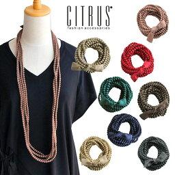 シトラス シトラス CITRUS シルクネックレス ロング/スモール (小粒) サイズ