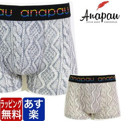 anapau アナパウ アランニット ボクサーパンツ メンズ ブランド 正規品 下着 パンツ インナー 誕生日 プレゼント ギフト ラッピング 無料 彼氏 父 男性 旦那 大人