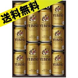 エビスビール 【送料無料】サッポロ エビスビールセット ギフトセット YEDS【YEDS】【ビールギフト セット】【ヱビス】【ギフト・贈り物に】【05P06Aug16】<新築祝い お酒 ビール ギフト セット Gift 内祝い 贈答品 酒 プレゼント>