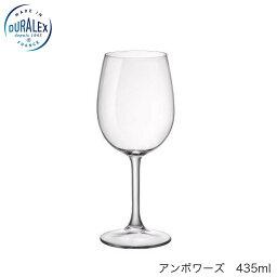 デュラレックス DURALEX デュラレックスアンボワーズワイングラス 435ml6個セット フランス製