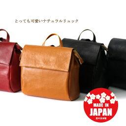 ブランド革リュック(メンズ) リュック 日本製 本革 レディース メンズ 通勤 通学 旅行 ブラック ネイビー