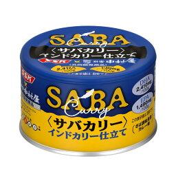 新宿中村屋 マカロン サバカリー インドカリー仕立て 1個 ラヴィットで紹介 缶詰 缶詰め さば おつまみ おかず 定番 お取り寄せ 人気 晩御飯 差し入れ