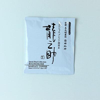 スペシャルブレンドコーヒー「龍之助」ドリップパック 20個入り