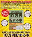 10万円貯まる本 ジグソーパズル ピース 10万円貯まる本 「日本の知恵版」