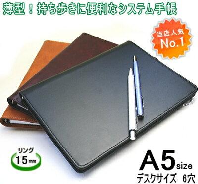 システム手帳 A5サイズ(デスクサイズ)合皮 人気のシステム手帳