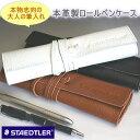 ステッドラー STAEDTLER  ステッドラー レザーペンケース 革製筆入れ