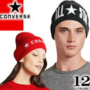 コンバース CONVERSE ニット帽 ニットキャップ ワッチキャップ キャップ 帽子 ビーニー メンズ レディース ロゴ アクリル 3D EMB SSK Watch Cap 168112802 168112801 [メール便発送]