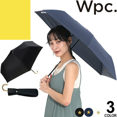 wpc w.p.c 日傘 長傘 レディース 雨傘 晴雨兼用 遮光 軽量 丈夫 撥水 uvカット かわいい おしゃれ ブランド 紫外線対策 星柄 ボーダー 50cm 8本骨