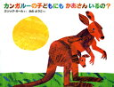 はらぺこあおむし 絵本 【送料無料】『カンガルーの子どもにも かあさんいるの?』 【エリックカール】