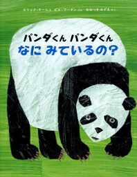 はらぺこあおむし 絵本 【送料無料】『パンダくん パンダくん なに みているの?』 【エリックカール】