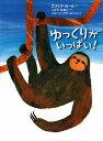 はらぺこあおむし 絵本 【送料無料】『ゆっくりが いっぱい! 』 【エリックカール】