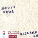 名入れタオル 今治タオル 最高級フェイスタオル「すごいタオル」名入れ刺繍 フェイスタオル 綿100% 無地 厚手 ホワイト