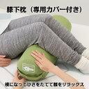 ひざまくら 整形外科医山田朱織(やまだしゅおり)の膝下枕(専用カバー付き)1回15分間で出来る腰痛対策!大腰筋を緩めリラックスポーズをとりましょう。しっかり硬めの膝の下に入れるタイプです。