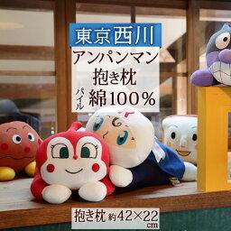 アンパンマンシリーズ 東京西川 西川産業 抱き枕 キャラクターいっぱい アンパンマン抱き枕など各種