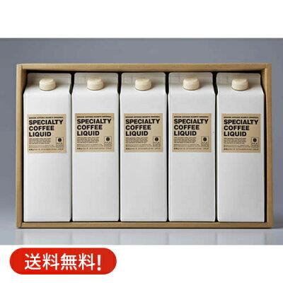 【送料無料】スペシャルティコーヒー100%リキッド 5本セット | マメーズ焙煎工房(アイスコーヒー / ギフト / リキッド)