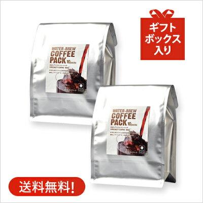 【送料無料】水出しコーヒーパック10個入 × 2セット(約100杯分) | マメーズ焙煎工房(アイスコーヒー / ギフト / 水出し / パック)