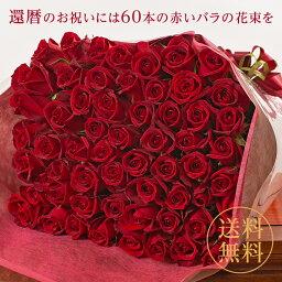 60本の赤いバラ 【送料無料】還暦祝いに♪赤バラの花束 60本 | 赤 赤いバラ レッド 【母の日 父の日 薔薇 ギフト 歓送迎会 結婚祝い 還暦祝い プロポーズ クラシックバレエ 花 指定日 宅配 あす楽 土曜営業 即日発送】