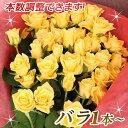 黄 本数を選べる黄色バラ花束 誕生日やお祝い、記念日に年齢分の本数でプレゼント 薔薇 ばら バラ花束 フラワーギフト プレゼント 花 クラシックバレエ
