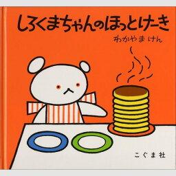 絵本 人気ブランドランキング 5 6ページ ベストプレゼント