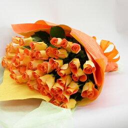 ボリュームたっぷり花束 オレンジ色のバラの花束 50本 送料無料 生花(お祝い プレゼント ばら 薔薇 還暦祝い フラワーギフト 男性 女性 誕生日 結婚祝い 結婚記念日 結婚式 ボリューム バレエ発表会 ホワイトデー お返し)