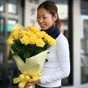 黄 黄色いバラの花束 20本 生花(お祝い プレゼント ばら 薔薇 還暦祝い フラワーギフト 男性 女性 誕生日 結婚祝い 結婚記念日 結婚式 ボリューム バレエ発表会 ホワイトデー お返し)
