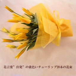 チューリップ 『黄色いチューリップ20本の花束 予約』生花 チューリップ チューリップの花束 フラワーギフト 誕生日祝い リップ お祝い 合格祝い 卒業祝い 退職祝い 歓送迎会 春の花 発表会 バースデーギフト 還暦祝い ホワイトデー お返し