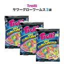 【送料込み 3袋】グミ トローリ Trolli サワーグローワーム セット (100g x3) グミキャンディ 子供向けおやつ お菓子 海外グミ 送料無料 買いまわり