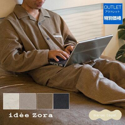 【アウトレット】 今治タオル地 メンズ パジャマ イデゾラ オム パジャマ 3サイズ( M L LL ) 4色 ( アイボリー グレー ブラウン ブラック ) 綿100%