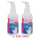 アルコール消毒液180m 指定医療部外品(2本価額) 日本製 除菌 リマックス 衛生用品 国産薬用ハンド(