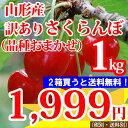 さくらんぼ 【訳あり】山形産さくらんぼ(品種おまかせ)1kg