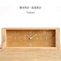 温湿時計 レムノス 温湿度計 Yokan(ヨウカン)置き時計 おしゃれ 温度計 湿度計 木製 【送料無料】【楽ギフ_包装】【在庫あり分すぐ出荷可能】