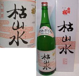 古酒 2008年10月醸造 出羽桜 枯山水(火入)  本醸造三年大古酒  1,8リットル