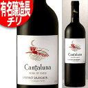 年代ワインギフト 有名醸造長の造るチリ! カンタルナ カベルネ・ソーヴィニヨン [2014]年 赤 750ml(チリ・ワイン) ※年代は変ることがあります。