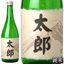 名入れ日本酒ギフト 名入れラベルの日本酒 富士山湧水仕込「純米酒」720ml