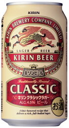 クラシックラガー キリン クラシックラガー 350mlX24缶 ケース