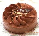 チョコレートケーキ なめらかチョコレートケーキ『フラワーショコラ』5号 バースデーケーキ 誕生日ケーキ