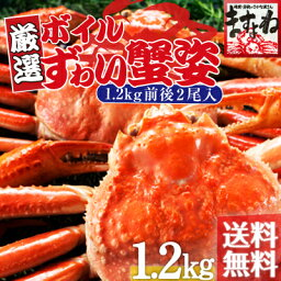 ズワイガニ こだわりのボイルずわい蟹/姿1.2kg仕立て](600g前後×2匹)[送料無料](2-3人前)[かに/カニ/蟹/ずわい/ズワイ/ずわいがに/ズワイガニ/かに鍋/かに 通販/お取り寄せ]お歳暮 ギフト グルメ 食べ物 プレゼント
