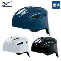 ヘルメット 野球 キャッチャー防具 硬式用 ヘルメット ミズノ 1DJHC101 キャッチャーヘルメット キャッチャー 捕手 ホワイト ブラック ネイビー