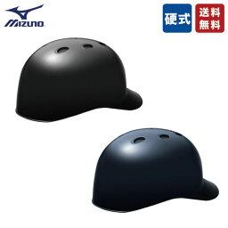 ヘルメット 野球 キャッチャー防具 硬式用 ヘルメット ミズノ 1DJHC102 キャッチャーヘルメット キャッチャー 捕手 ブラック ネイビー