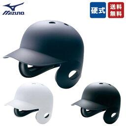 ヘルメット 野球 ヘルメット 硬式用 ミズノ 2HA178 硬式両耳付打者用 つや消し バッター 両耳 ホワイト ブラック ネイビー 打者