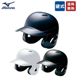 ヘルメット 野球 ヘルメット 硬式用 ミズノ 2HA188 硬式両耳付打者用 バッター 両耳 ホワイト ブラック ネイビー 打者