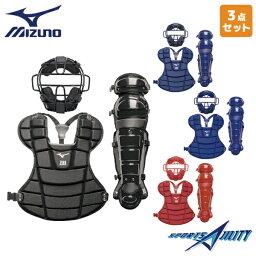 キャッチャー防具 野球 一般 軟式 キャッチャー 防具 3点セット ミズノ マスク 1DJQR120 プロテクター 1DJPR101 レガーズ 1DJLR101