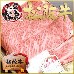 松阪牛 【松阪牛 黄金のロースすき焼き・焼肉】 400g×2個